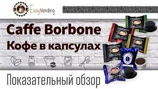 Обзор Caffe Borbone кофе в капсулах