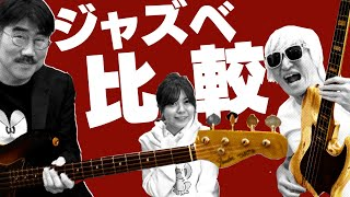 【比較】亀田誠治vsたなしん 同じジャズベ&セッティング直アンで弾いてみた【むらたたむ】