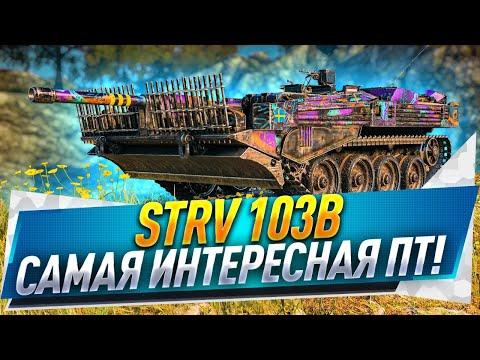 Strv 103B ● Самая интересная ПТ!