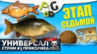 Русская Рыбалка 4 Стрим Прокачка УНИВЕРСАЛА для 7 го этапа Стрим 3 Качаем прикормку и наживку