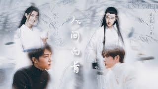 「陈情令」「蓝忘机-魏无羡|《人间白首》【王一博-肖战】「Wang Yibo - Xiao Zhan」