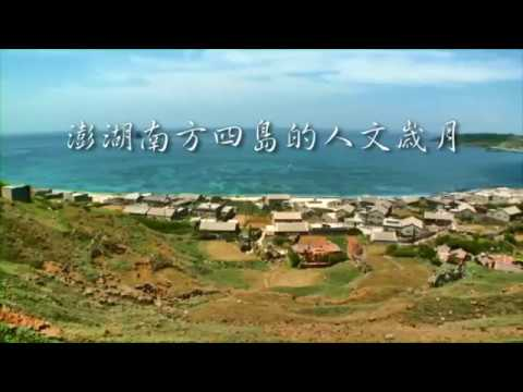 澎湖南方四島的人文歲月