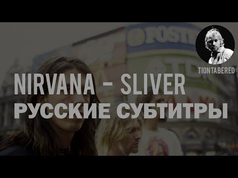 NIRVANA - SLIVER ПЕРЕВОД (Русские субтитры)