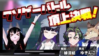 【へし折れ!心!】クソゲーバトル頂上決戦【楽しめ!クソゲー!】
