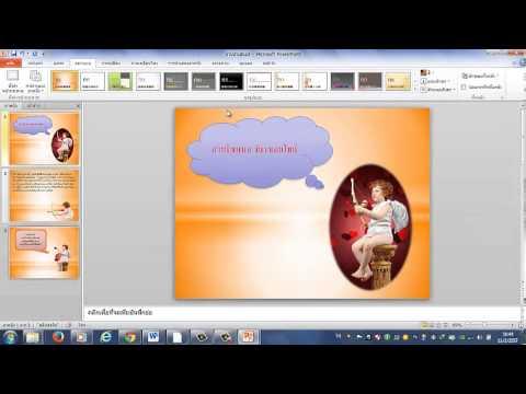 การใช้โปรแกรมMicrosoft PowerPoint