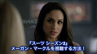 SUITS/スーツ シーズン2 第13話