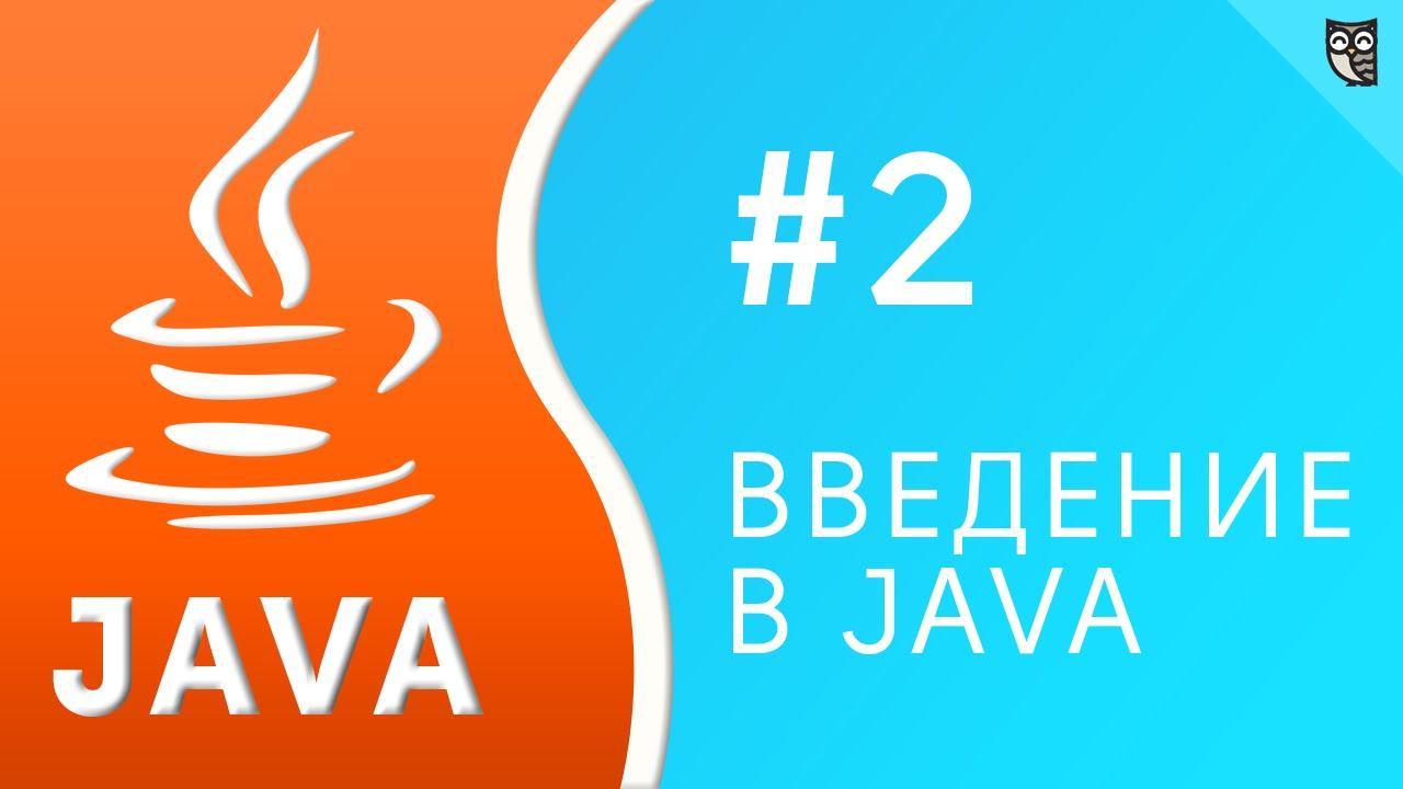 Переменные и идентификаторы в java