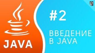 Введение в Java. Урок №2 - переменные и примитивы в Java.
