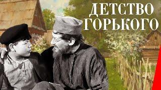 Детство Горького (Союздетфильм, 1938 г.)