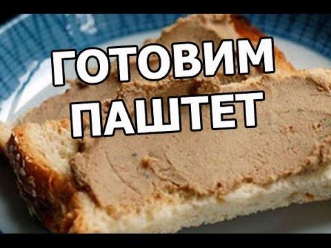 Паштет из говяжьей печени, рецепты с фото на RussianFood