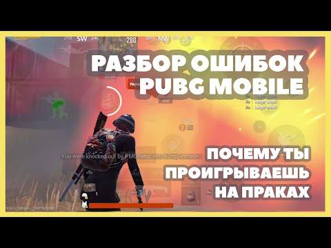 Разбор ошибок PUBG Mobile + Тимспик ЧМ