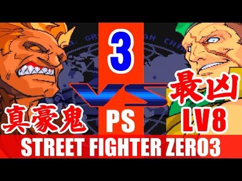 [3/4] 真・豪鬼(最凶:LV8) - ストリートファイターZERO3