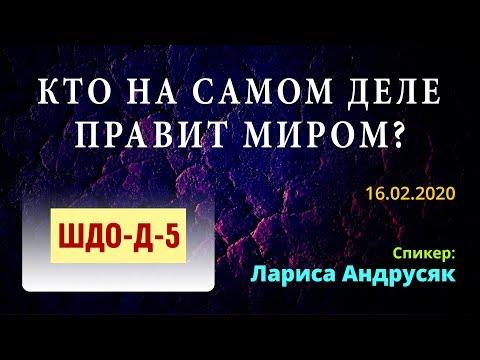ШДО-Д-5 | «КТО НА САМОМ ДЕЛЕ ПРАВИТ МИРОМ?» | Лариса Андрусяк | 16.02.2020