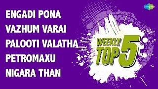 Weekly Top 5 | Engadi Pona | Petromaxu Light | Nigara Than Nigara |Vaazhum Varai |Paalootti Valartha