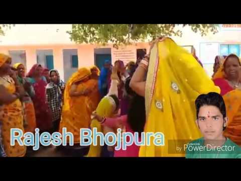 Rajesh Bhojpura हमर छोरी तुतो जी वो कि सीम ले लिजो