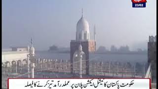 Punjab Govt Takes Control of Madrassa Al-Sabir, Mosque Subhan Allah in Bahawalpur