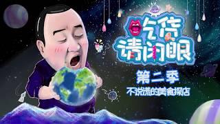 【吃货请闭眼】北京最好吃的新疆菜?酸奶烤串馕包肉,再配一瓶大乌苏!香辣过瘾