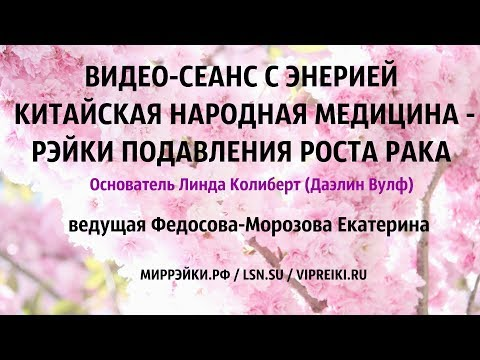 СЕАНС С ЭНЕРГИЕЙ КИТАЙСКАЯ НАРОДНАЯ МЕДИЦИНА - РЭЙКИ ПОДАВЛЕНИЯ РОСТА РАКА.