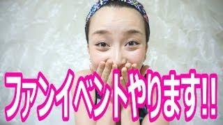 7月6日にファンイベントを開催します^^ - 2014.7.1 SasakiAsahiVlog