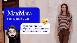 Красивые сочетания цветов Повседневный стиль 2020 2021 Универсальный женский образ Max Mara