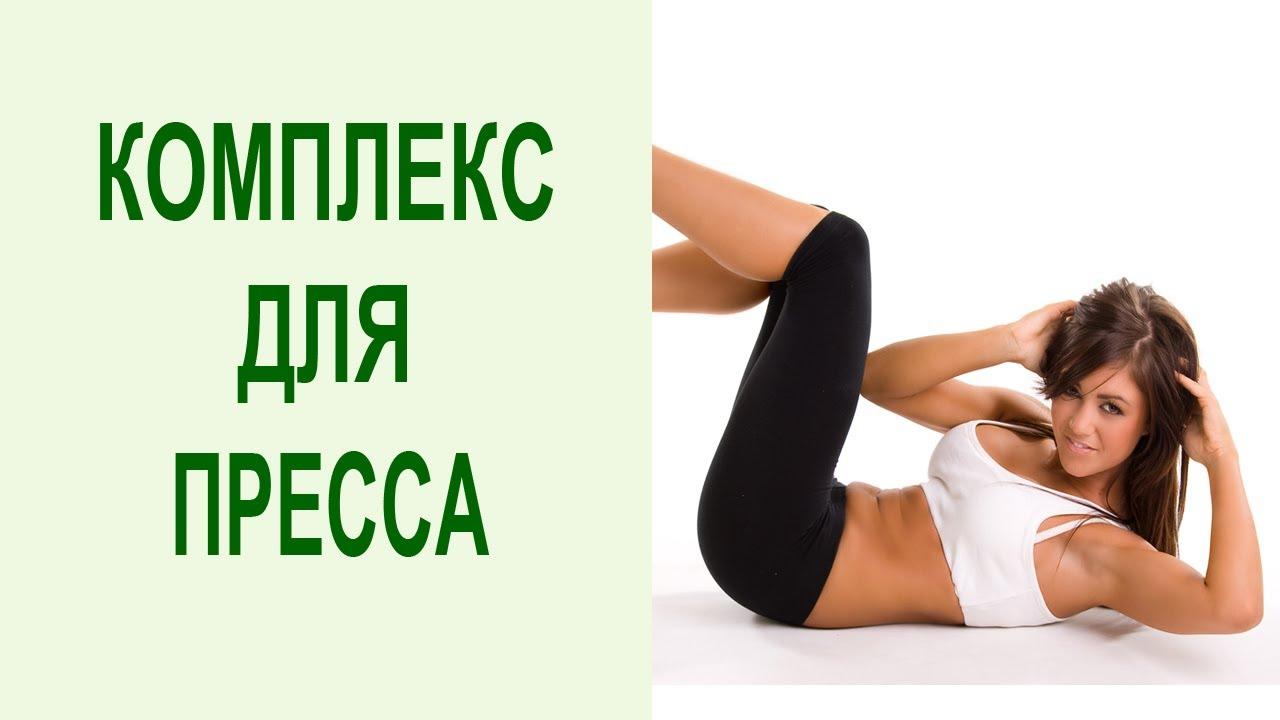 Упражнения для пресса живота в домашних условиях