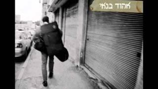 אהוד בנאי - בלוז כנעני