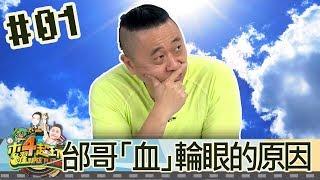 木曜四超玩 邰智源溫妮泱泱瑋薇 20180614 1 邰哥「血」輪眼的原因