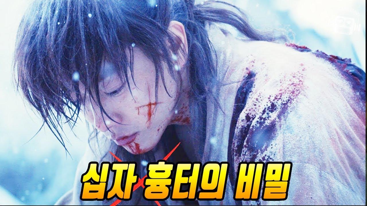 드디어 마지막 5편 공개! 『바람의 검심 최종장 : 더 비기닝』 미리보기