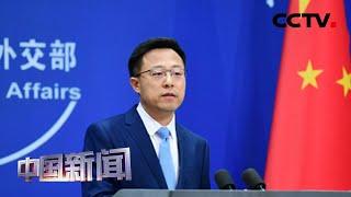 [中国新闻] 中国外交部:经过抗疫合作 中非友谊将更加坚固 | 新冠肺炎疫情报道