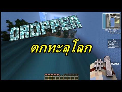 Minecraft Dropper ตกทะลุโลก ตอนที่ 1