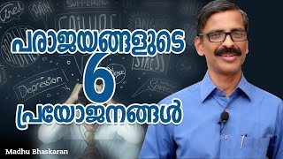 6 Benefits of failures- Malayalam Self Development video- Madhu Bhaskaran