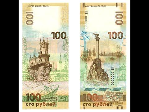 Центробанк выпустил банкноту в честь Крыма : Госэкономика
