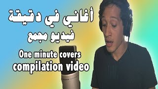 One minute covers compilation video - أغاني في دقيقة (فيديو مجمع)