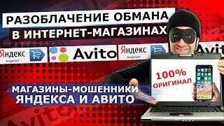 МАССОВЫЙ ОБМАН В ИНТЕРНЕТ-МАГАЗИНАХ / РАЗОБЛАЧЕНИЕ АВИТО и ЯНДЕКС