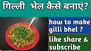 How to make gilli bhel/ गिल्ली भेल कैसे बनाएं