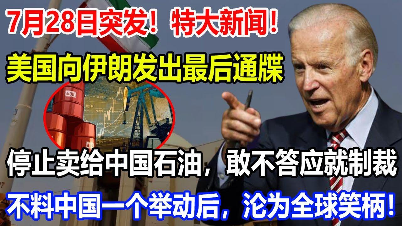 7月28日突发!特大新闻!美国向伊朗发出最后通牒!停止向中国供应石油,不答应就制裁!不料中国一个举动后,沦为全球笑柄!