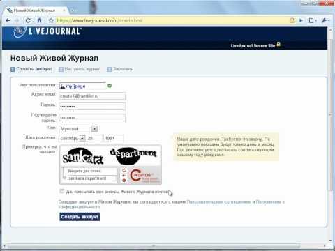 LiveJournal как создать блог Живой Журнал