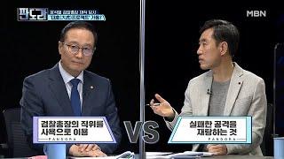 '정치인' 윤석열 급부상 與 '尹, 정치 검찰' vs …