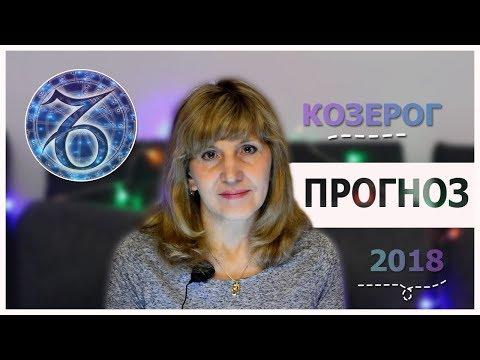 Гороскоп на 2018 год для знака Козерогпрогноз на год от ведического астролога