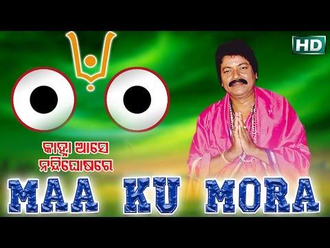 MAA KU MORA ମା'କୁ ମୋର ||Album-Kanha Aase Nandighosa Re || Arabinda Muduli || Sarthak Music