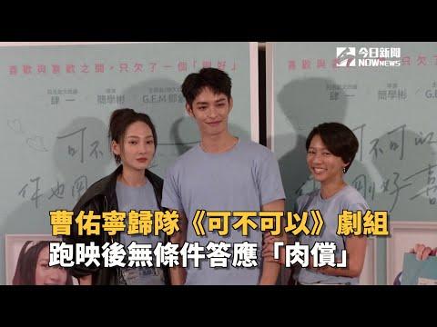 曹佑寧歸隊《可不可以》劇組 跑映後無條件答應「肉償」