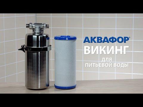 АКВАФОР Викинг питьевой: много чистой воды для бизнеса и дома