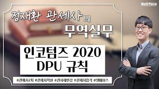 인코텀즈 2020 DPU 규칙 강의 (정재환관세사ㅣ무역…