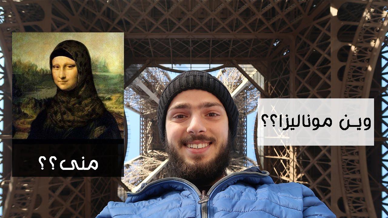 رحلة البحث عن موناليزا | فلوق باريس