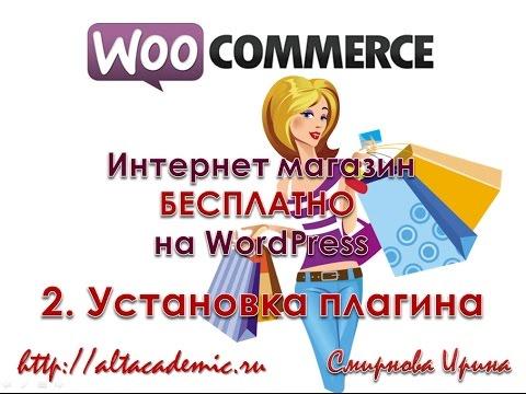 2. Установка плагина. Создание интернет магазина на WordPress