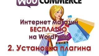 2. Установка плагина. Создание интернет магазина на WordPress(Сегодня мы устанавливаем плагин WooCommerce, благодаря которому и создадим наш магазин на платформе WordPress http://altac..., 2016-08-19T07:27:59.000Z)