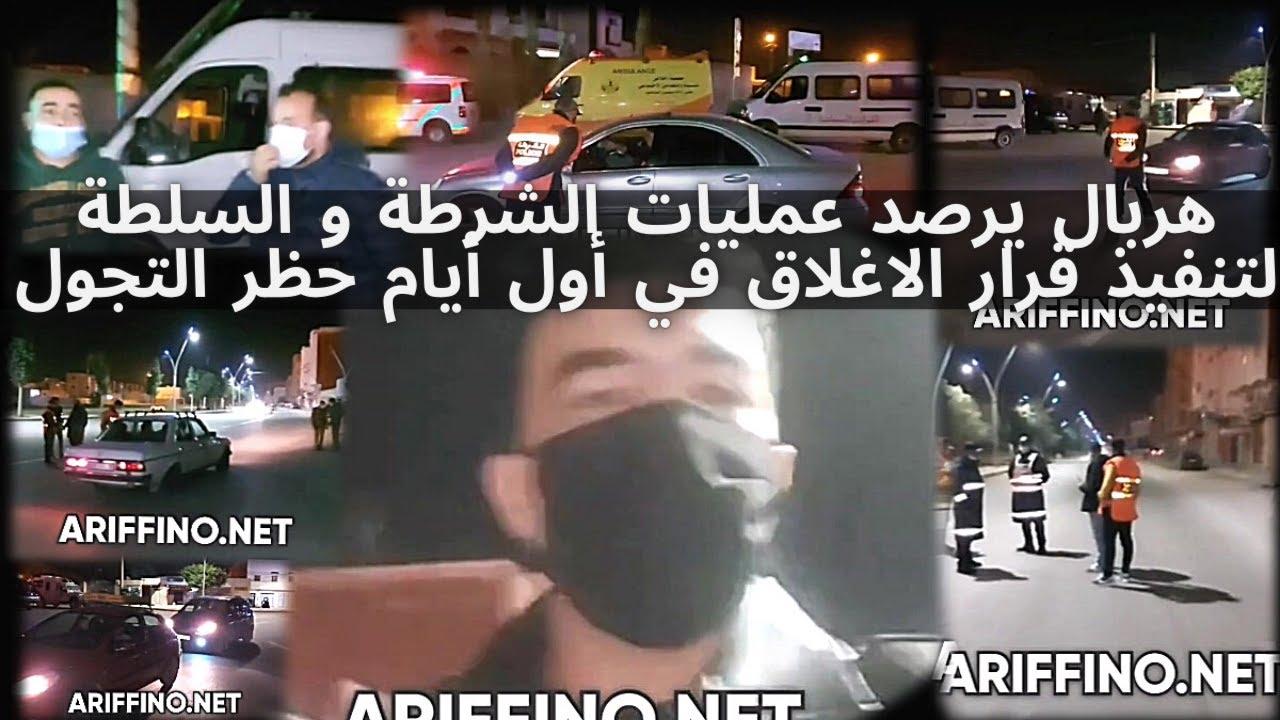 روبورتاج الناظور.. هربال يرصد عمليات الشرطة و السلطة لتنفيذ قرار الاغلاق في أول أيام حظر التجول
