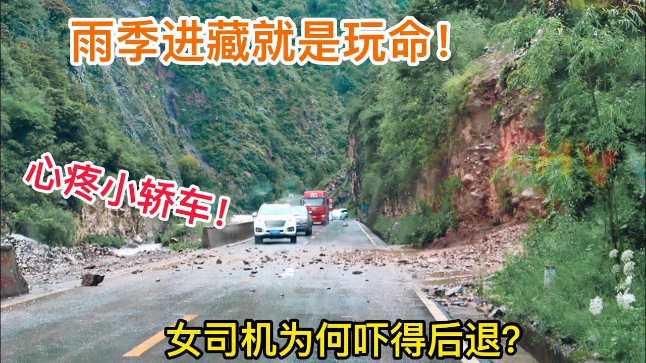 935集:雨季进藏就是玩命,川藏线一路塌方落石暴风雨,女司机为何吓得后退?心疼小轿车