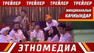ЖИНДИКАНАЛЫК КАЧКЫНДАР   Трейлер - 2018   Режиссер - Эркин Майрамбек уулу