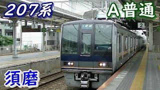 須磨駅に到着する207系普通